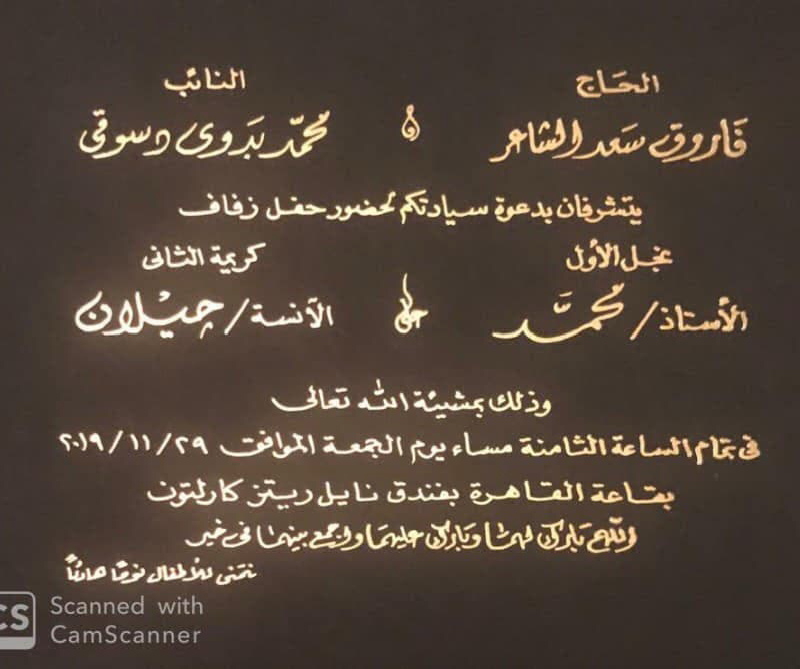 بطاقة الدعوة